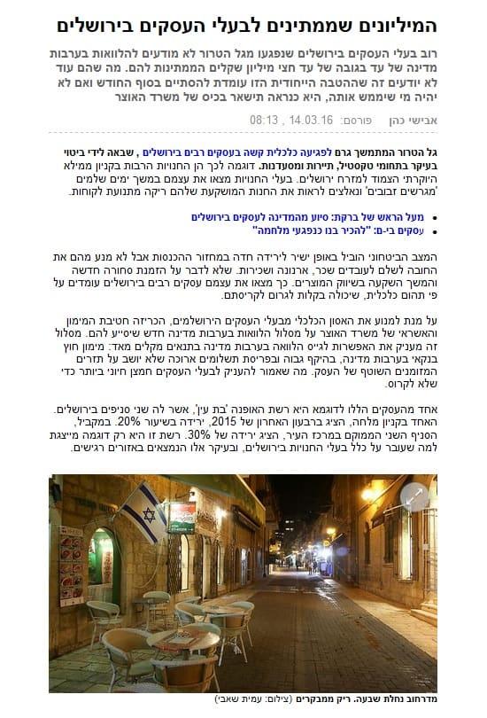 חברת אפק - המיליונים שממתינים לבעלי העסקים בירושלים