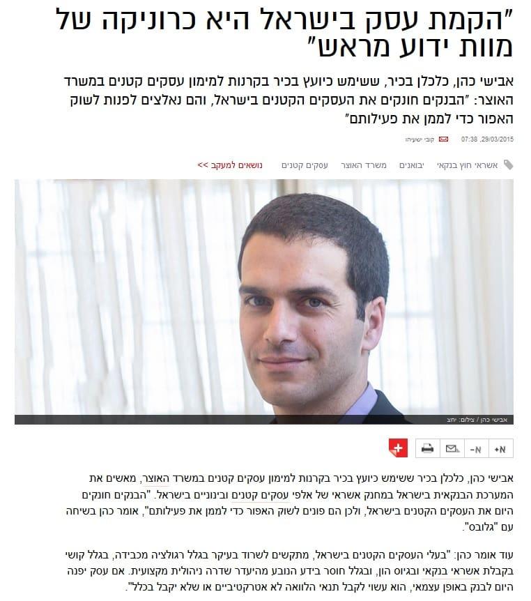 אבישי כהן - הקמת עסק בישראל היא כרוניקה של מוות ידוע מראש